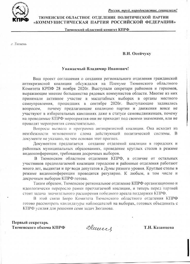 Ответ Т.Н. Казанцевой_06.12.2020.jpg