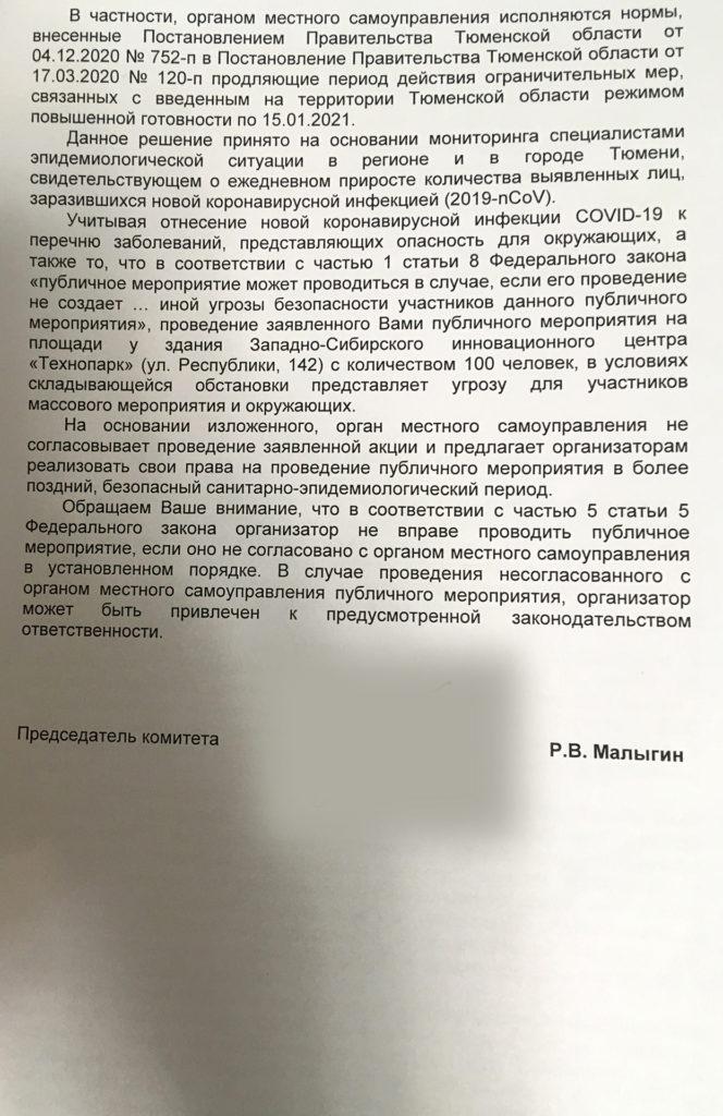 Ответ главы г. Тюмени_2