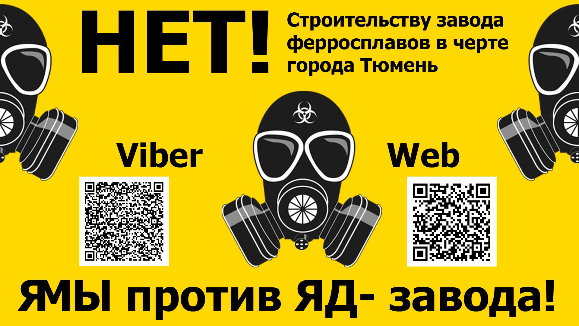 Строительству завода НЕТ_3