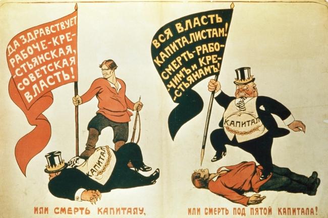 Жертвы капитализма
